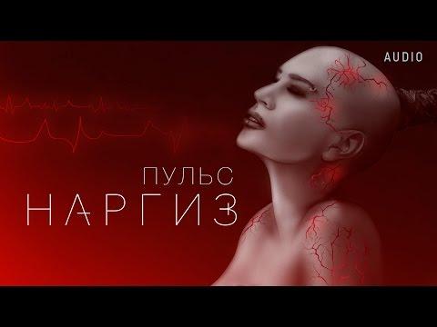 НАРГИЗ — ПУЛЬС / AUDIO 2016 thumbnail