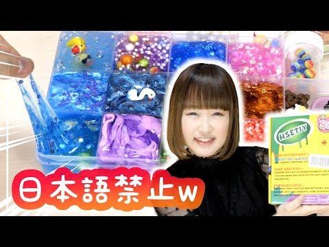 【日本語禁止w】Amazonのおすすめスライムキットでスライムパレット作ったよ