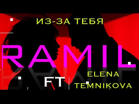 Смотреть клип Ramil' Ft. Елена Темникова - Из-За Тебя