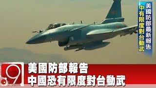 美國防部報告 中國恐有限度對台動武《9點換日線》2019.05.03