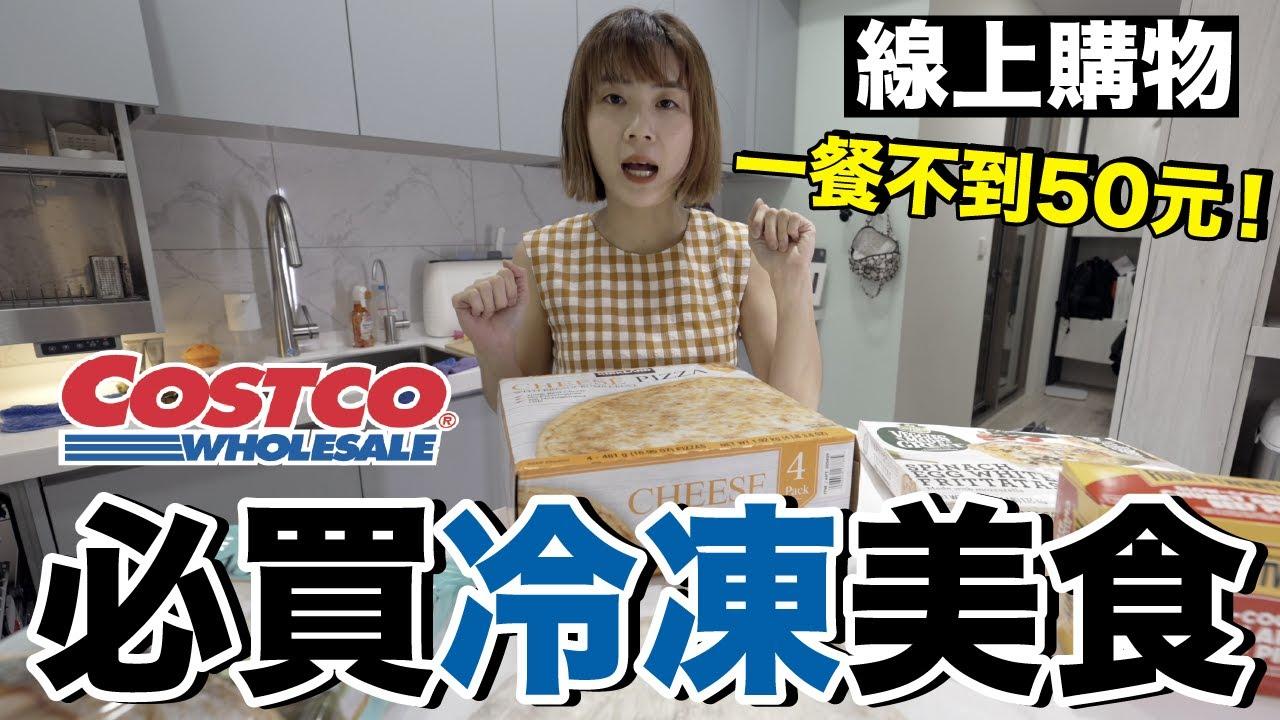 Costco好市多必買冷凍食品大推薦!意外這個超好吃?