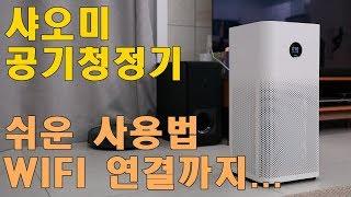 [멘토아이] 샤오미 공기청정기 필터교체부터 어플 와이파…