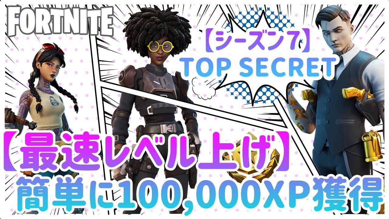 【最速レベル上げ】今すぐ簡単に100,000XP以上獲得するレベル上げ