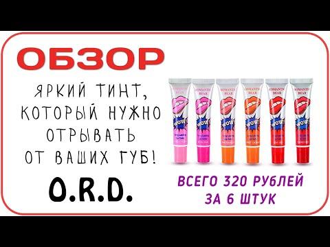 [ОБЗОР] O.R.D. отрывающийся от губ яркий тинт за 50 рублей от Romantic Bear и ORD. Фейк или нет?
