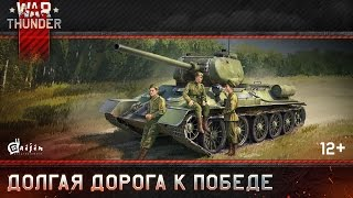 War Thunder: Долгая дорога к победе