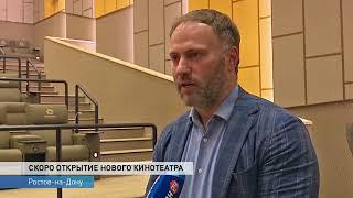 В Ростове откроют новый современный кинокомплекс