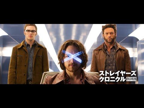 映画『ストレイヤーズ・クロニクル/X-MEN EDITION』本予告