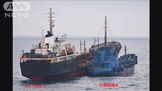 """北朝鮮タンカーと小型船舶""""瀬取り""""か 東シナ海で(19/06/18)"""