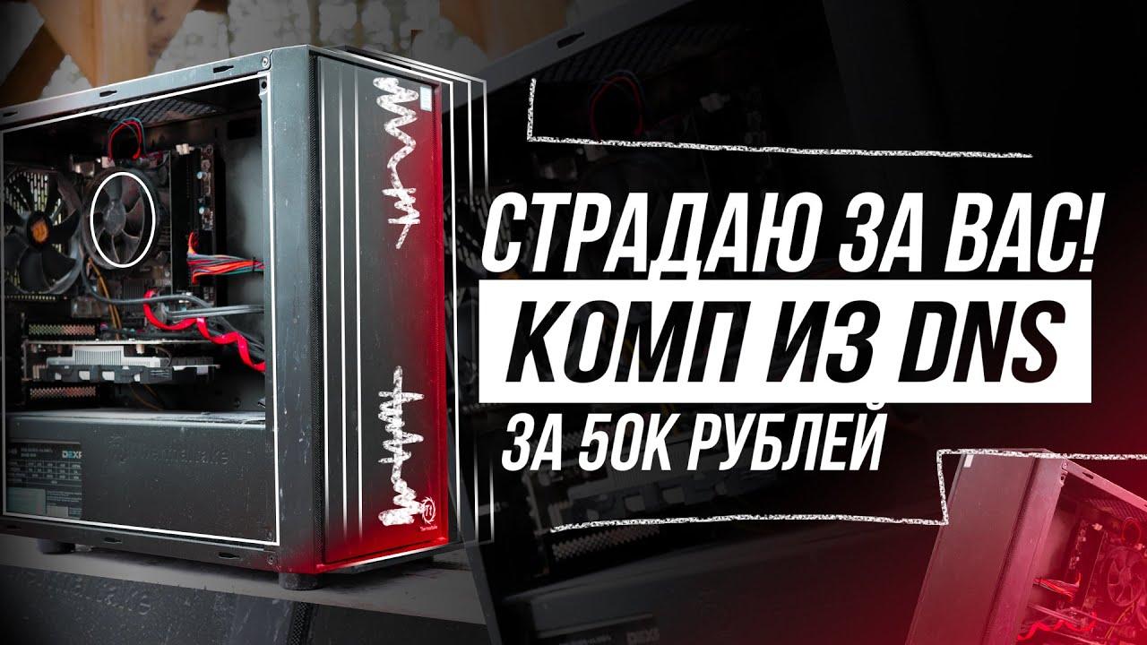 КРУТОЙ ИГРОВОЙ ПК ИЗ ДНС ЗА 50000 РУБЛЕЙ / DEXP ГОЛОВНОГО МОЗГА