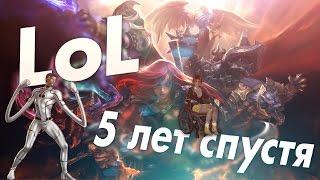 League of Legends - Как изменилась за 5 лет