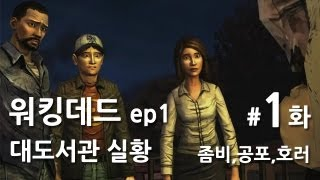 워킹데드] 대도서관 실황 1화 좀비 공포 게임 The Walking Dead game