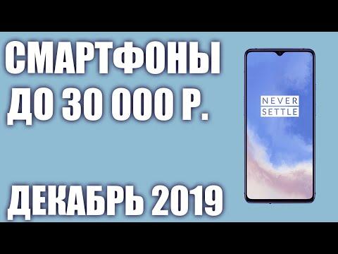 ТОП—7.🔥 Лучшие смартфоны до 30000 рублей. Декабрь 2019 года. Рейтинг!