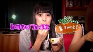 テレビ番組とひめキュンの特別企画により誕生。 2013/8/3から愛媛のサー...