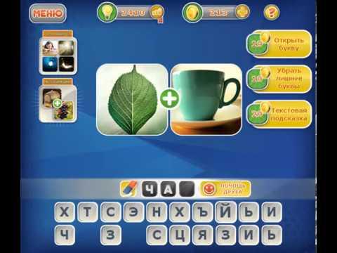 Игра Одним словом Что общего помощь на игру, ответы на все