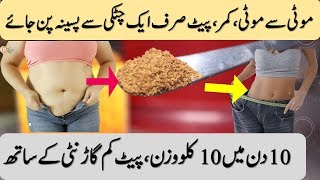 How To Lose Belly Fat Fast & Lose Weight 10 kgs In 10 Days ( BEST RESULTS )