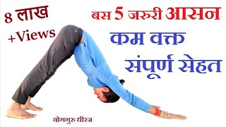 5 जरुरी योग आसन जो रोज करें | 5 Basic Yoga pose for Beginner | Yogaguru Dheeraj