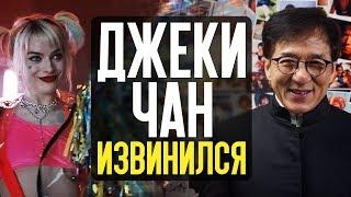 Джеки Чан извиняется, Оно 3, Отряд самоубийц 2 и др – Новости кино
