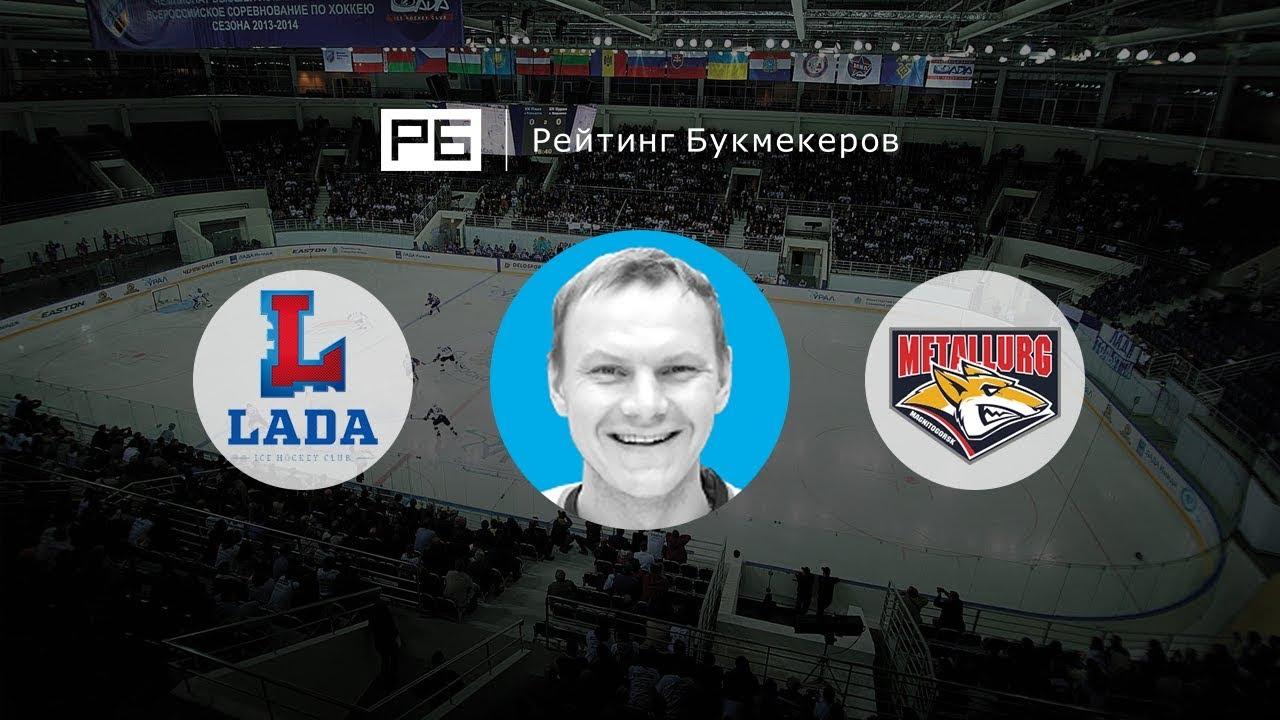 прогноз на матч лада-металлург магнитогорск 27,11,2018