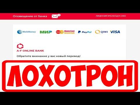 A-F ONLINE BANK выплатит 127 280 рублей? Честный отзыв