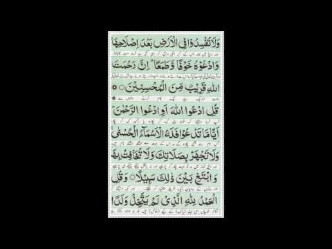 Manzil Audio MP3 + Urdu Text Translation (Qari Mishary Rashid Alafasy)