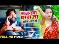 सजनवा घरवा ना अईबs का हो  Samar Singh  Kta Yadav  Sajanwa Gharwa  Bhojpuri Songs