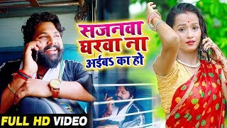 सजनवा घरवा ना अईबs का हो - Samar Singh , Kavita Yadav - Sajanwa Gharwa - Bhojpuri Songs