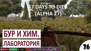 БУР И ХИМ. ЛАБОРАТОРИЯ #36 - 7 DAYS TO DIE (ALPHA 17) ПРОХОЖДЕНИЕ