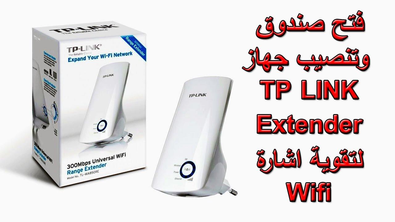 فتح صندوق وتنصيب جهاز Tp Link Extender لتقوية اشارة Wifi Youtube