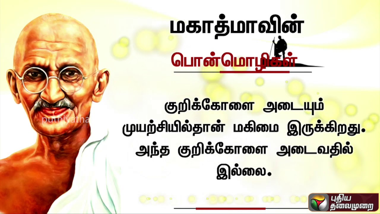 À®®à®• À®¤ À®® À®µ À®© À®ª À®© À®® À®´ À®•à®³ Worthy Quotes Of Mahatma Gandhi Youtube