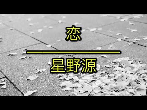恋 - 星野源 「逃げるは恥だが役に立つ(月薪嬌妻/逃避雖可恥但有用)」主題歌(フル)/ 歌詞付き