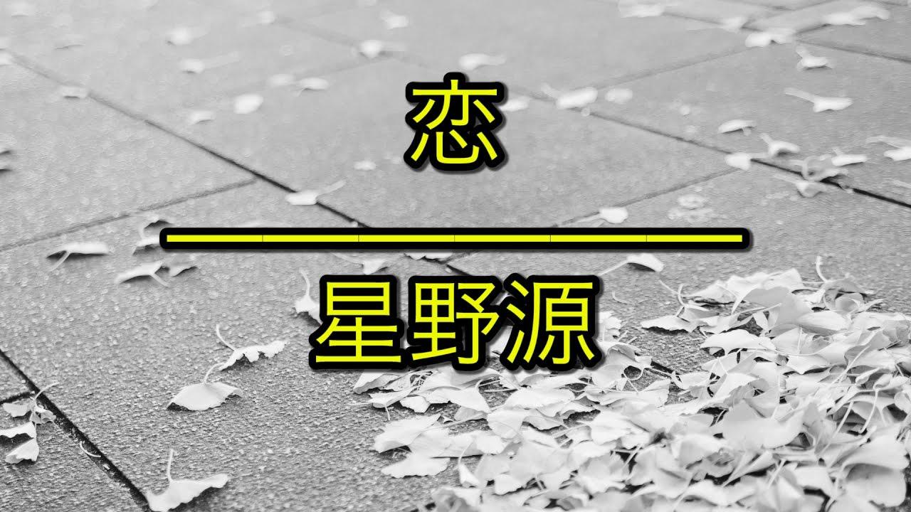 恋 - 星野源|「逃げるは恥だが役に立つ(月薪嬌妻/逃避雖可恥但有用)」主題歌(フル)/ 歌詞付き