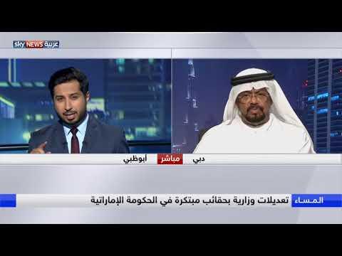 تعديلات وزارية بحقائب مبتكرة في الحكومة الإماراتية  - نشر قبل 9 ساعة