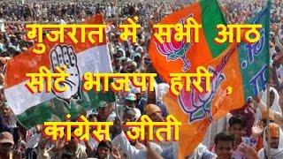 गुजरात में सभी आठ सीटें भाजपा हारी , कांग्रेस जीती | Gujrat election congress win