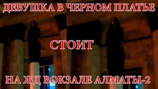 Странная девушка стоит возле ЖД Вокзала №2  Алматы