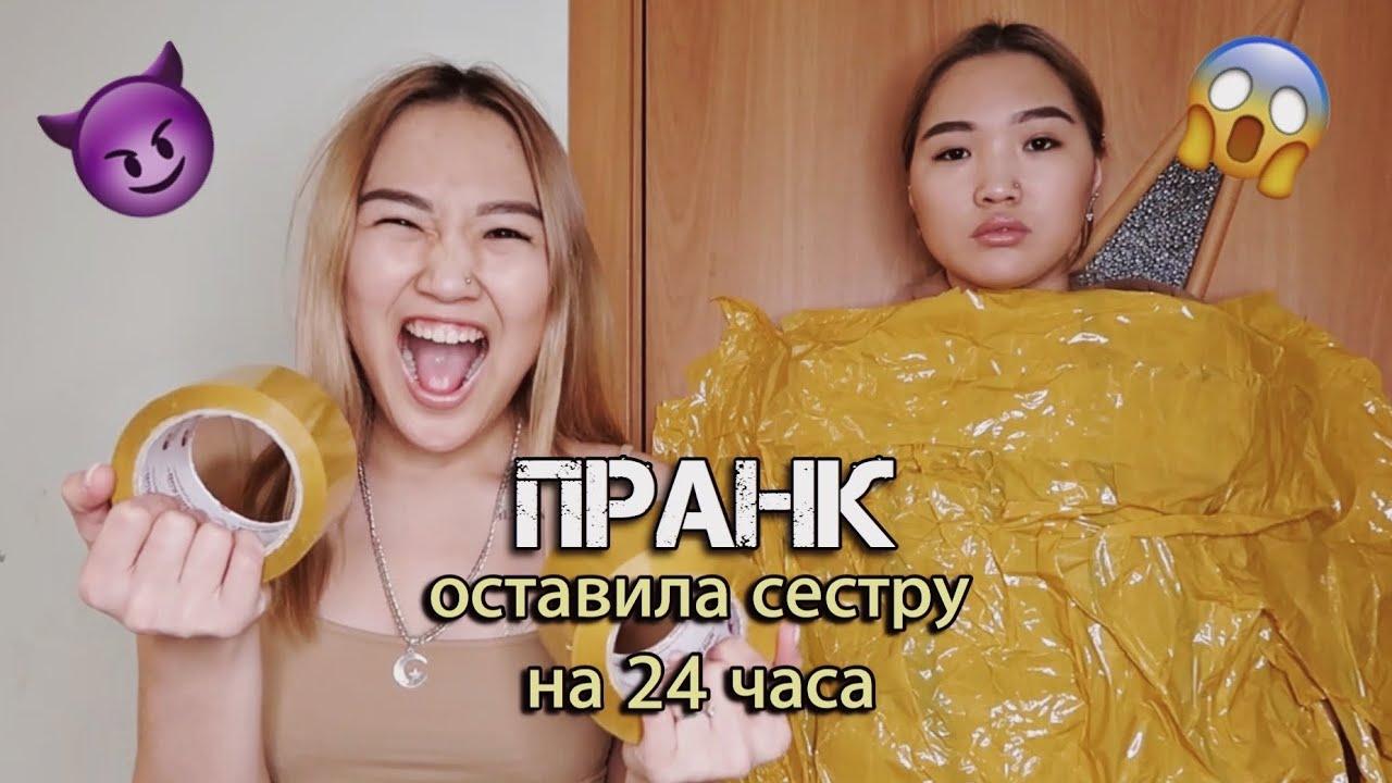 ПРАНК: ПРИКЛЕИЛА СЕСТРУ К ДВЕРИ! // Kagiris twins MyTub.uz
