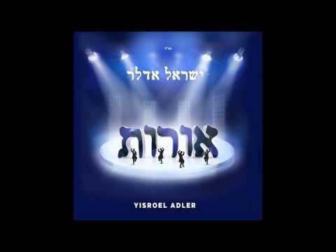 ישראל אדלר - רוענו - מתוך האלבום הבכורה אורות
