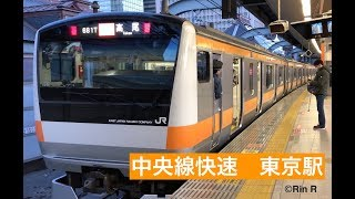 20180112 東京駅1番線中央線快速発車