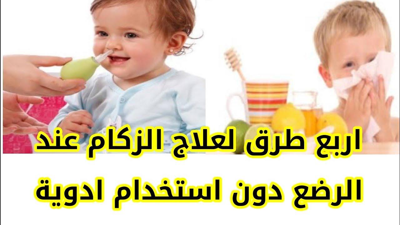 اربع طرق لعلاج الزكام عند الرضع دون استخدام ادوية علاج زكام الأطفال بالأعشاب Youtube