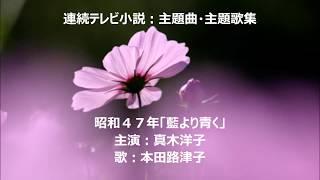 放送日:平成27年4月22日 思い出の連続テレビ小説:主題曲・主題歌集 00...