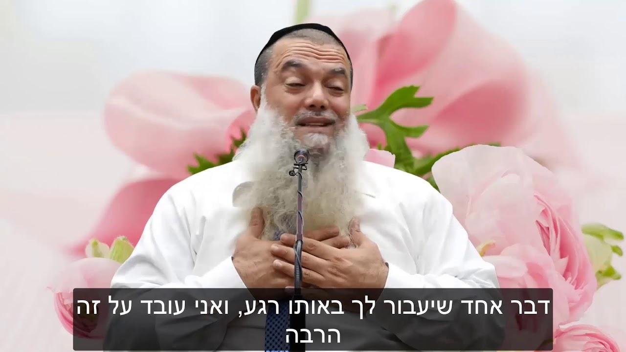הרב יגאל כהן | מהו הדבר הכי חשוב בזוגיות בין גבר לאישה?
