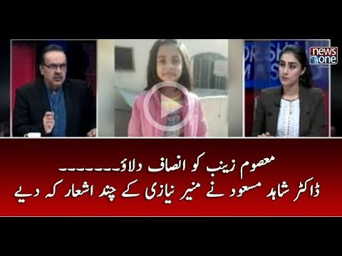 #MasoomZainab Ko Insaaf Dilawao... Dr Shahid Masood Nay #MunirNiazi Kay Ashaar Kehdiye