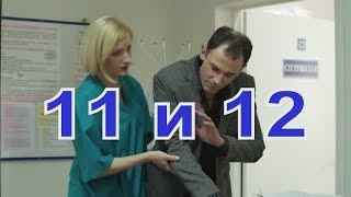 Практика 2 сезон описание 11 и 12 Серии , Дата выхода, содержание фильма