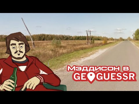 Мэддисон путешествует по русским пердям в Geoguessr