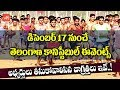 Telangana Police Constable Events Date Confirmed | Physical Measurement Test | YOYO TV Channel
