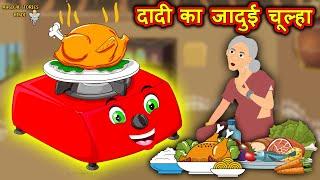 दादी का जादुई चूल्हा | Hindi Kahaniya | Moral Stories | Kahaniya In Hindi | Magical Stories Hindi
