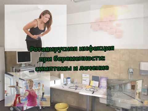 Ротавирусная инфекция при беременности: симптомы и лечение