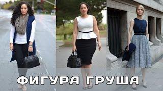 Тип фигуры груша: как подобрать одежду