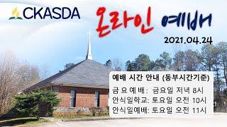 [샬롯재림교회] 온라인 예배 | 2021.04.24