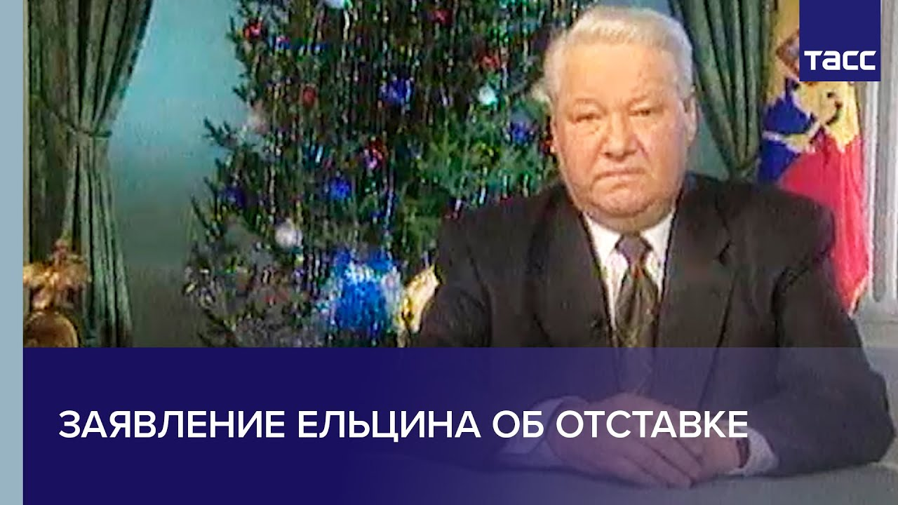 Заявление Бориса Ельцина об отставке с поста президента в 99-м году
