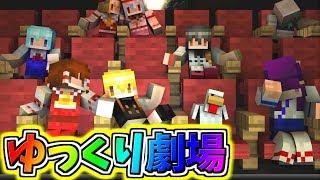 【Minecraft】ゆっくり劇場!?面白すぎる名シーンがヤバすぎた…!!【ゆっくり実況】【バカゲー/マリオ】